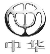 """Une voiture chinoise """" la brilliance """"  Bientôt en amérique"""