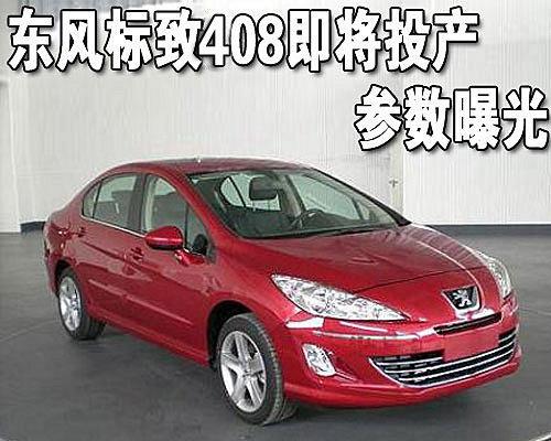 Peugeot 408 : la voiture française des chinois La voiture adoptée par les chinois