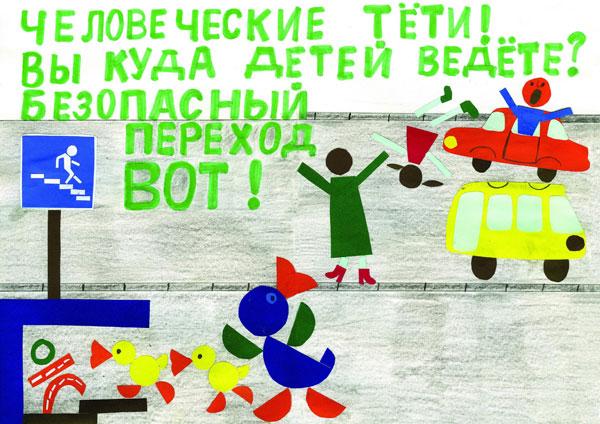 Septième édition du programme international  « Sécurité pour tous» pour les écoles primaires.